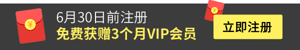 立即注册免费享受3个月VIP服务