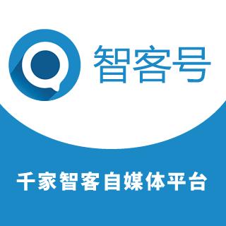 智客號-千家智客面向智能化行業推出的自媒體平臺